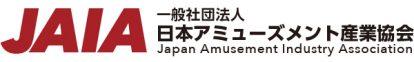 JAIA   一般社団法人日本アミューズメント産業協会
